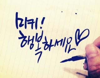 Escritura en Coreano