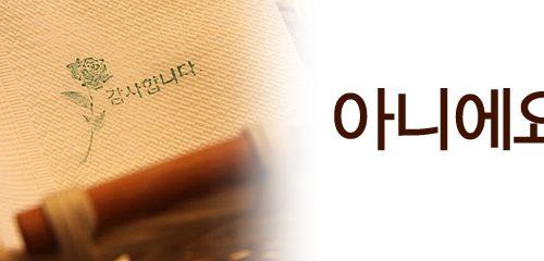 [Lección de Coreano]: Esto no es _______…
