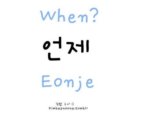 [Lección de Coreano] ¿Cuándo?