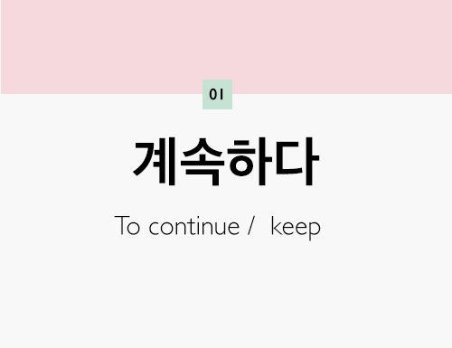 [Lección de Coreano] Los verbos en presente