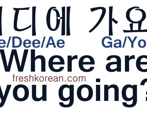 [Lección de Coreano] ¿Dónde?