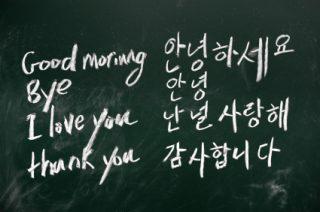 7 maneras de aprender coreano gratis.
